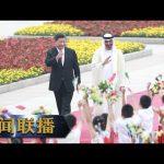 《新闻联播》 习近平举行仪式欢迎阿联酋阿布扎比王储穆罕默德·本·扎耶德·阿勒纳哈扬访华 20190722   CCTV / CCTV中国中央电视台