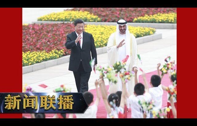 《新闻联播》 习近平举行仪式欢迎阿联酋阿布扎比王储穆罕默德·本·扎耶德·阿勒纳哈扬访华 20190722 | CCTV / CCTV中国中央电视台