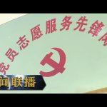 《新闻联播》 书写新时代志愿服务新篇章 20190725   CCTV / CCTV中国中央电视台
