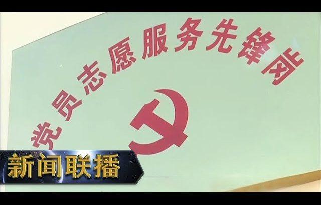 《新闻联播》 书写新时代志愿服务新篇章 20190725 | CCTV / CCTV中国中央电视台