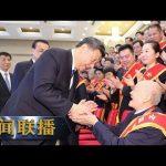 《新闻联播》 习近平会见全国退役军人工作会议代表 20190726 | CCTV / CCTV中国中央电视台