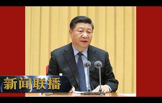 《新闻联播》 中共中央政治局召开会议 分析研究当前经济形势和经济工作 审议《中国共产党问责条例》和《关于十九届中央第三轮巡视情况的综合报告》中共中央总书记习近平主持会议 20190730 | CCTV / CCTV中国中央电视台