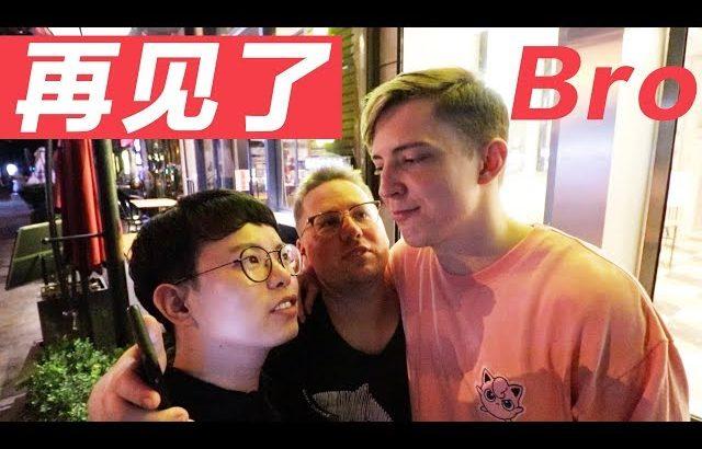 再见了Bro! / Kevin in Shanghai