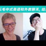 用中式英语和外教聊天, 结果…Speaking Chinglish to English teachers / Kevin in Shanghai