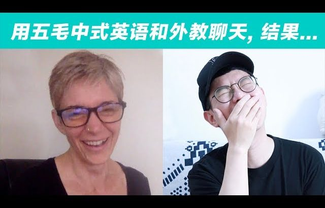 用中式英语和外教聊天, 结果…Speaking Chinglish to English teachers / Kevin in Shanghai