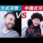 中国习惯VS西方习惯 Chinese Habits VS Western Habits / Kevin in Shanghai