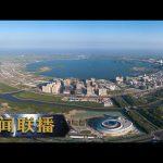 《新闻联播》 【在习近平新时代中国特色社会主义思想指引下——新时代 新作为 新篇章】临港新片区:开放新步伐 创新加速度 20190810   CCTV / CCTV中国中央电视台