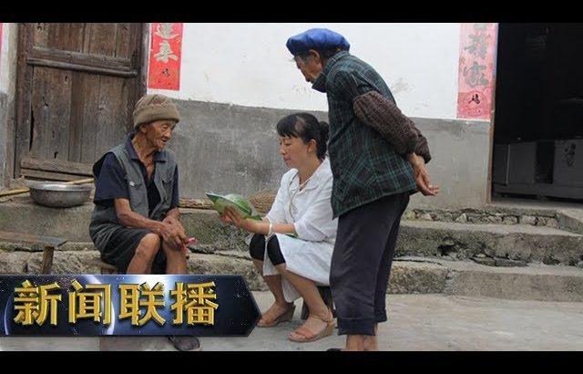 《新闻联播》 【在习近平新时代中国特色社会主义思想指引下——新时代 新作为 新篇章】推进健康中国 共享美好生活 20190813 | CCTV / CCTV中国中央电视台