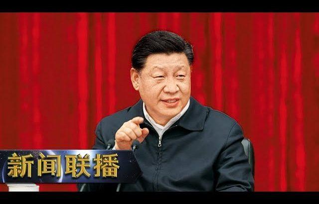 """《新闻联播》 《求是》杂志发表习近平总书记重要文章《在解决""""两不愁三保障""""突出问题座谈会上的讲话》 20190815   CCTV / CCTV中国中央电视台"""