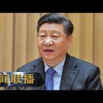 《新闻联播》【在习近平新时代中国特色社会主义思想指引下——新时代 新作为 新篇章】供给侧结构性改革促养老事业发展 20190816 | CCTV / CCTV中国中央电视台