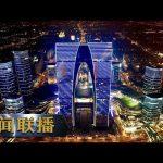 《新闻联播》 【壮丽70年 奋斗新时代】创新引擎 驱动高质量发展 20190827 | CCTV / CCTV中国中央电视台