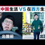 在中国生活VS在西方生活(出国前后) / Kevin in Shanghai