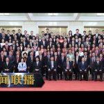 《新闻联播》 习近平会见全国教育系统先进集体和先进个人代表 向全国广大教师和教育工作者致以节日问候 20190910 | CCTV / CCTV中国中央电视台