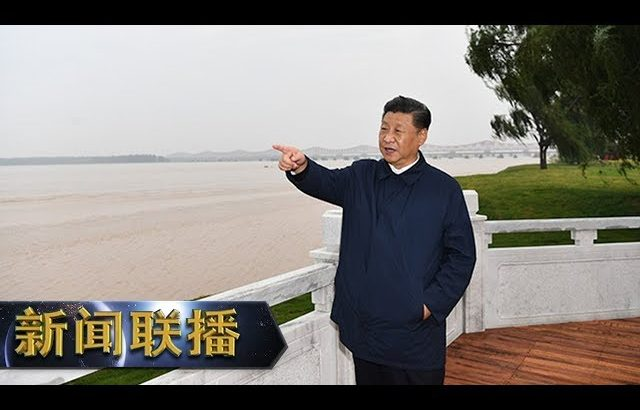 《新闻联播》 习近平在河南考察时强调 坚定信心埋头苦干奋勇争先 谱写新时代中原更加出彩的绚丽篇章 20190918 | CCTV / CCTV中国中央电视台