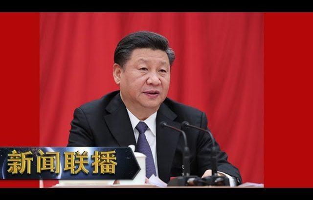 《新闻联播》 习近平主持召开中共中央政治局会议 审议《新时代爱国主义教育实施纲要》和《中国共产党党校(行政学院)工作条例》 20190924 | CCTV / CCTV中国中央电视台