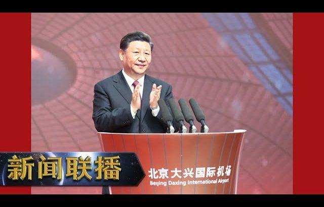 《新闻联播》 习近平出席投运仪式并宣布北京大兴国际机场正式投入运营 20190925 | CCTV / CCTV中国中央电视台