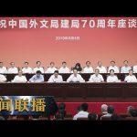 《新闻联播》 习近平致信祝贺中国外文局成立70周年强调 不断提升国际传播能力和水平 更好向世界介绍新时代的中国 20190904 | CCTV / CCTV中国中央电视台