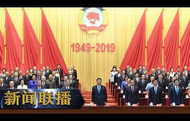 《新闻联播》 汇聚团结奋斗正能量 携手奋进新时代——习近平总书记在中央政协工作会议暨庆祝中国人民政治协商会议成立70周年大会上的重要讲话引起热烈反响 20190922 | CCTV / CCTV中国中央电视台
