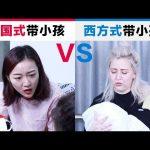 中国式带小孩VS西方式带小孩 / Kevin in Shanghai