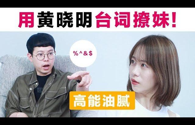 高能油腻! 用黄晓明台词撩妹! / Kevin in Shanghai