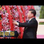《新闻联播》 烈士纪念日向人民英雄敬献花篮仪式在京隆重举行 20190930 | CCTV / CCTV中国中央电视台