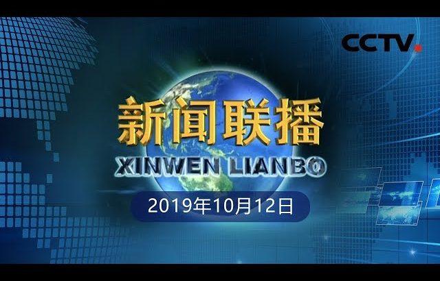《新闻联播》 习近平会见印度总理莫迪 20191012 | CCTV / CCTV中国中央电视台
