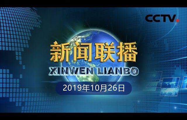 《新闻联播》 习近平签署第三十五号、三十六号主席令 20191026 | CCTV / CCTV中国中央电视台