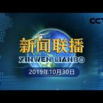 《新闻联播》 应习近平邀请 法国总统马克龙等外国领导人将出席第二届中国国际进口博览会 20191030 | CCTV / CCTV中国中央电视台