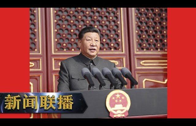 《新闻联播》 庆祝中华人民共和国成立70周年大会在京隆重举行 天安门广场举行盛大阅兵仪式和群众游行 习近平发表重要讲话并检阅受阅部队 20191001 | CCTV / CCTV中国中央电视台