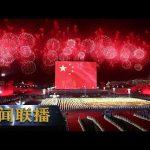 《新闻联播》 庆祝中华人民共和国成立70周年 天安门广场举行盛大联欢活动 20191002 | CCTV / CCTV中国中央电视台