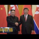 《新闻联播》 习近平同朝鲜最高领导人金正恩就中朝建交70周年互致贺电 20191006 | CCTV / CCTV中国中央电视台