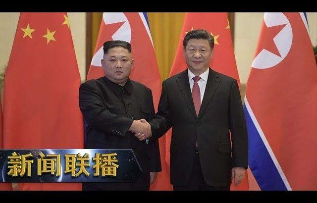 《新闻联播》 习近平同朝鲜最高领导人金正恩就中朝建交70周年互致贺电 20191006   CCTV / CCTV中国中央电视台