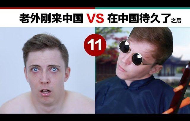 老外刚来中国VS来中国很久以后(十一) / Kevin in Shanghai