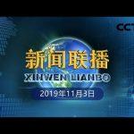 《新闻联播》 习近平在上海考察时强调 深入学习贯彻党的十九届四中全会精神 提高社会主义现代化国际大都市治理能力和水平 20191103 | CCTV / CCTV中国中央电视台