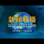 《新闻联播》 习近平接受外国新任驻华大使递交国书 20191122 | CCTV / CCTV中国中央电视台