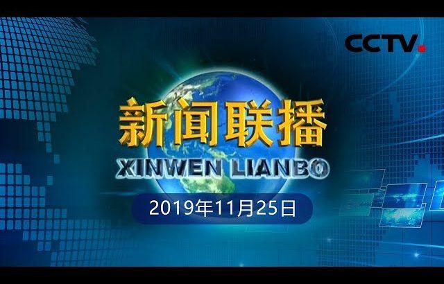 《新闻联播》 习近平会见统一俄罗斯党代表团 20191125 | CCTV / CCTV中国中央电视台