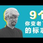 九个你变老了的标志 / Kevin in Shanghai