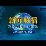 《新闻联播》《求是》杂志发表习近平总书记重要文章《推动形成优势互补高质量发展的区域经济布局》 20191215 | CCTV / CCTV中国中央电视台