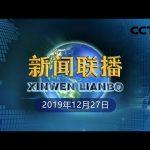 《新闻联播》 中共中央政治局召开专题民主生活会 习近平主持会议并发表重要讲话 20191227 | CCTV / CCTV中国中央电视台