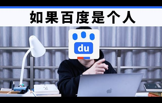 如果百度是个人 If Baidu were a guy / Kevin in Shanghai