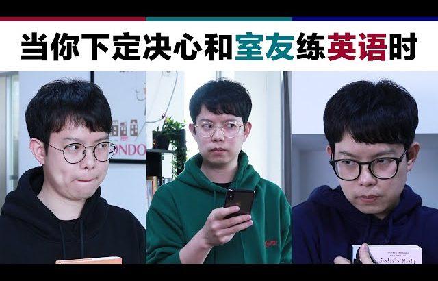 当你下定决心和室友练英语时…When Chinese Students Trying to Improve Spoken English / Kevin in Shanghai