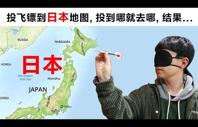 扔飞镖到日本地图, 扔到哪就去哪, 结果… / Kevin in Shanghai