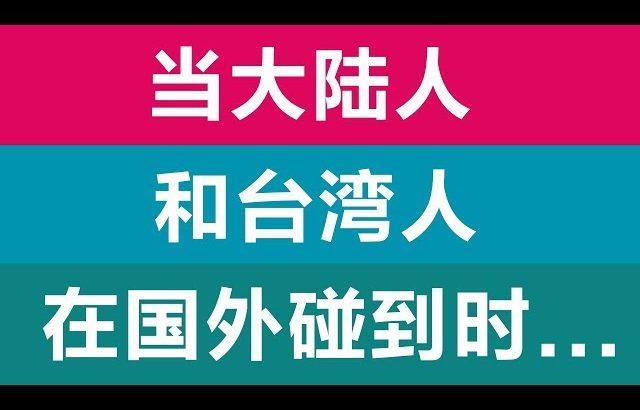 当大陆人和台湾人在国外碰见时… / Kevin in Shanghai
