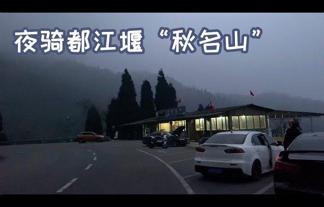 """骑行几十公里去体验了一把都江堰""""秋名山"""" 下山黑惨了冷哭了 / TuTu生活志"""