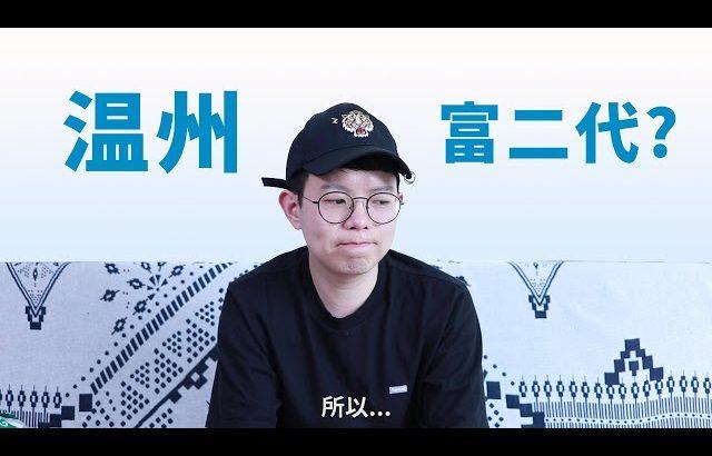 我是温州富二代吗? 为什么不用工作? / Kevin in Shanghai