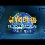 《新闻联播》同时间赛跑 同历史并进——习近平总书记在2020年春节团拜会上的讲话引发热烈反响 20200124 | CCTV / CCTV中国中央电视台