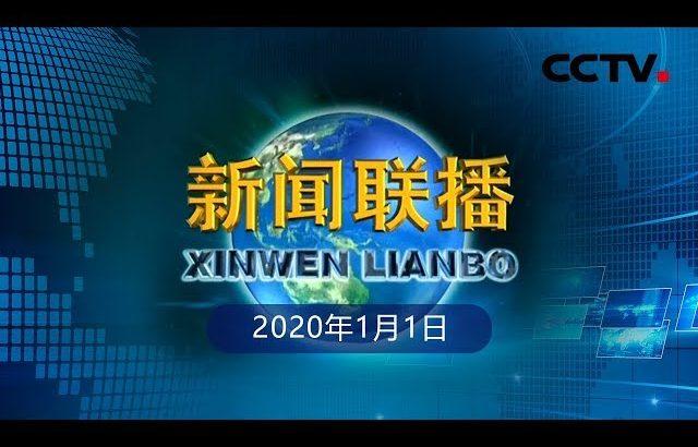 《新闻联播》新年戏曲晚会在京举行 20200101   CCTV / CCTV中国中央电视台