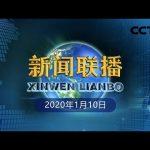 《新闻联播》中共中央国务院隆重举行国家科学技术奖励大会 习近平出席大会并为最高奖获得者等颁奖 20200110 | CCTV / CCTV中国中央电视台