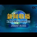 《新闻联播》中国共产党第十九届中央纪律检查委员会第四次全体会议公报 20200115 | CCTV / CCTV中国中央电视台