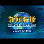 《新闻联播》习近平主持召开中共中央政治局会议 20200116 | CCTV / CCTV中国中央电视台